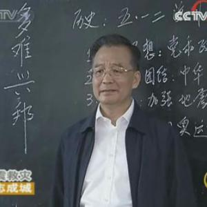 今日の中国語:多難興邦(多难兴邦)