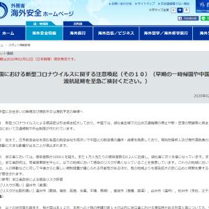 新型コロナウイルス、中国全土の邦人一時帰国で、日本でも拡散する最悪なシナリオ?