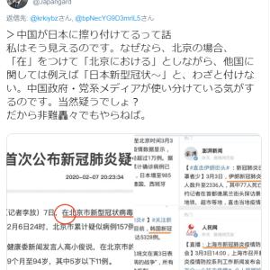 今日の中国語:「日本新冠肺炎疫情」とは