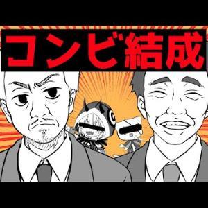 【ダウンタウン】モノマネしてたらコンビ結成!?