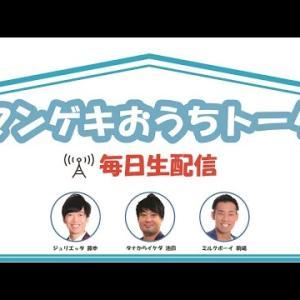 「マンゲキおうちトーク」#12