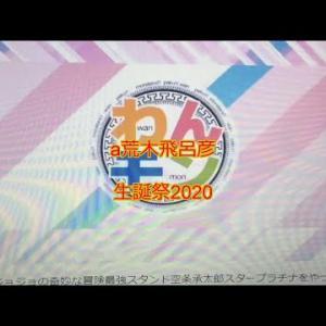 【面白動画】 荒木飛呂彦生誕祭2020 『ツイッター動画まとめ』