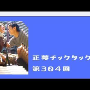 【正夢チックタック】~第304回~ 最新のお笑い事情についてチックタックが語りまくる!②