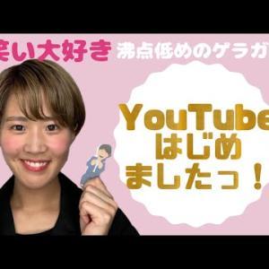 お笑いが好きすぎて、YouTubeチャンネル開設しましたっ!