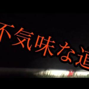 【おもしろ動画】北海道にあった不気味な道