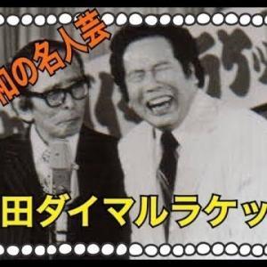 中田ダイマルラケット  ダイラケ師匠 昭和漫才