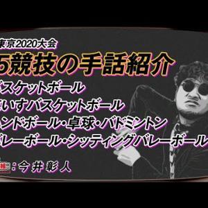 【お笑い手話劇場 男組編8】競技紹介vol.5 by今井彰人