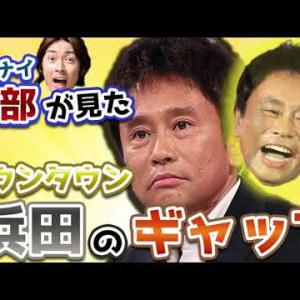 「LINE送ってきたと思ったら…」ナインティナイン矢部が、ダウンタウン浜田雅功のイメージとは違う姿を暴露!