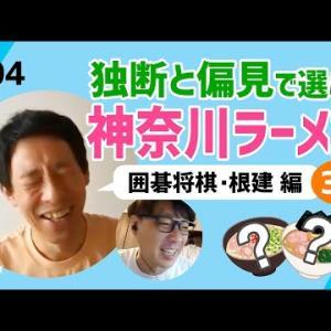 【吉本お笑い芸人】囲碁将棋根建が独断と偏見で選ぶ!神奈川ラーメンおすすめ3選