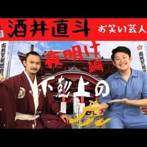 織田信長とお笑い芸人「酒井直斗」 夜明け編