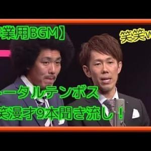 【作業用BGM】トータルテンボス抱腹絶倒!爆笑漫才70分【腹筋崩壊】