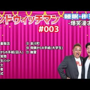 【作業・睡眠用】サンドウィッチマン#003  爆笑漫才コント集