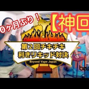 神回【おもしろ動画】味覚を信じろ!『第2回チキチキ 利きリキッド対決!』※最後まで見てねw
