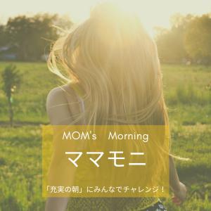 朝の時間を充実させられたらママの1日はどう変わる?朝活しませんか?