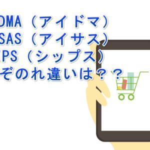 AIDMA(アイドマ)の法則とは何?もう古い?今はAISAS(アイサス)やSIPS(シップス)にも注目が