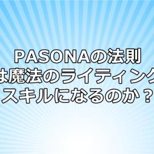 PASONAの法則をテンプレート通り使えばLPもコピーライティングも大丈夫なの??