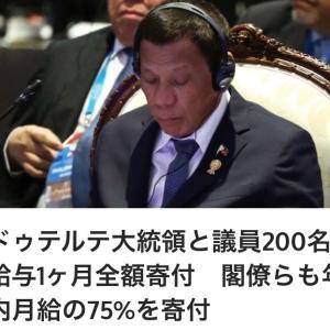 ドゥテルテ大統領と議員200名給与1ヶ月全額寄付、コロナ対策1億円に