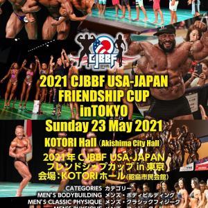 CJBBF  USA-JAPAN の今年はどうなったのか