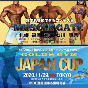 ゴールドジム ジャパンカップ2020 結果写真