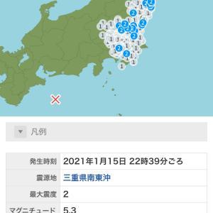 不思議な地震が起きた