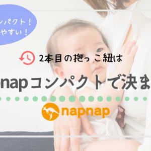 【レビュー】napnap(ナップナップ)コンパクトのメリット・デメリットと評判、お得な購入方法を徹底紹介!