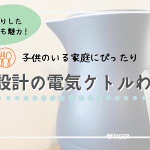 【口コミレビュー】タイガー電気ケトル「わく子」は安全設計で子供のいる家庭にぴったり!