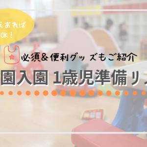 【保育園入園準備】1歳児の持ち物リストとマストバイ名付けアイテム