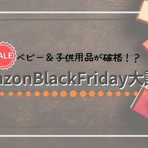 Amazonがブラックフライデーに!狙うべきベビー&子供用品を一挙大公開!!