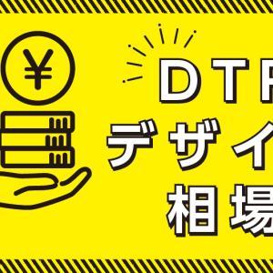 DTPデザイン相場と現状