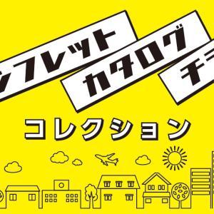 パンフレット・カタログコレクション Vol.1