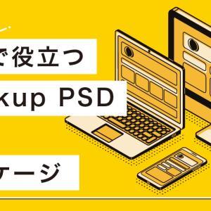 【提案で役立つ】パッケージ提案用PHOTOSHOPモックアップ20選Vol.2