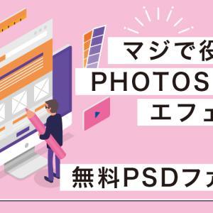 【操作は簡単!】PHOTOSHOP無料エフェクト20選