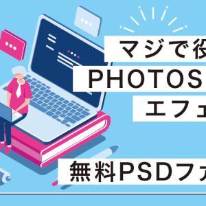 【ハイクオリティ!】PHOTOSHOP無料エフェクト20選 vol.2