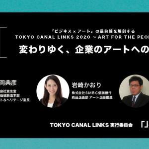 寺田倉庫が参画するTOKYO CANAL LINKS、『「ビジネス×アート」の最前線を解剖する TOKYO CANAL LINKS 2020~ART FOR THE PEOPLE~#04』が開催