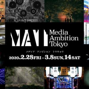2/28~ 未来を創造するテクノロジーカルチャーの祭典。Media Ambition Tokyo 2020