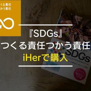 『SDGs』に取り組む企業から買いたい:『SDGs』目標12『つくる責任つかう責任』/iHerbで購入