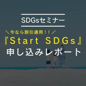 【SDGs|セミナー|レポート】\今なら割引適用!!/『Start SDGs 』 申し込みレポート/SDGsビジネス専門スクール
