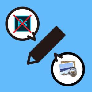 Illustratorの配置画像編集でプレビューが開くのを防ぐ方法