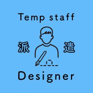 【経験は財産!】フリーデザイナーになるための近道は、派遣社員にあるかもしれない