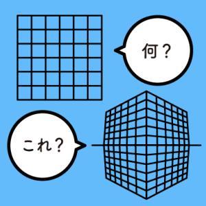 【平面も立体も】イラレでいきなり方眼紙的な四角いマスがでてきたときの消し方