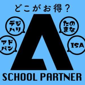 【徹底比較】Adobeスクールパートナー4つを現役デザイナーがおすすめ順にランキングしました!