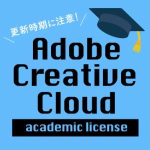 【まだ間に合う!】卒業前に読んで欲しい!Adobe(アドビ)の買い方〜学生編〜
