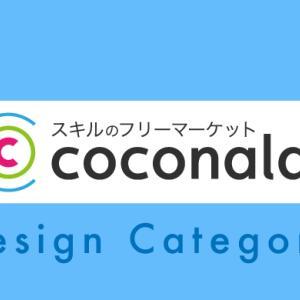 ココナラでデザインを頼むのってぶっちゃけどうなの?値段は?満足できる?