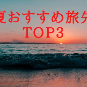 【保存版】夏におすすめ旅先TOP3!