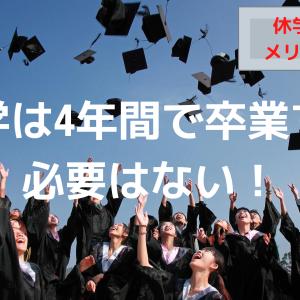 大学は4年間で卒業する必要はない!休学をするメリットとは