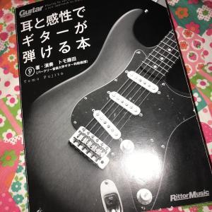 耳と感性でギターが弾ける本