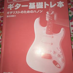 一生使える ギター基礎トレ本 -ギタリストのためのハノン-