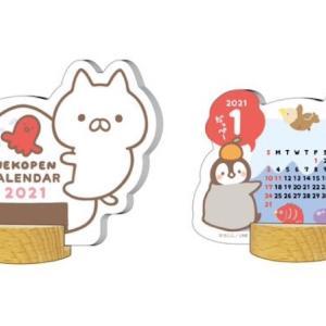 【ねこぺん】2021年用ダイカットカレンダーが登場♪
