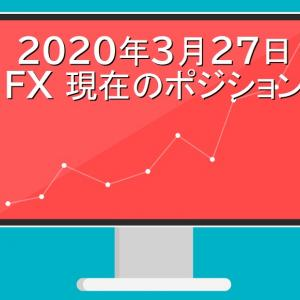 【FXポジション公開】スイングトレード:2020年3月27日