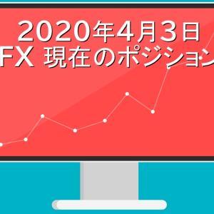 【FXポジション公開】スイングトレード:2020年4月3日